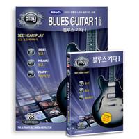 알프레드 블루스 기타 1