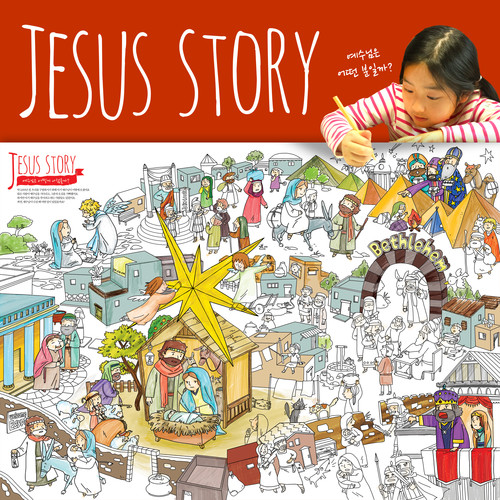 Jesus Story(지저스 스토리) 컬러링 페이퍼(세트)