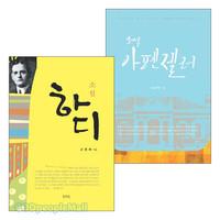 도서출판 kmc 소설 인물 시리즈 세트(전2권)