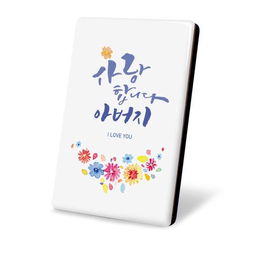 [보임] 미니액자_사랑합니다 아버지6x9
