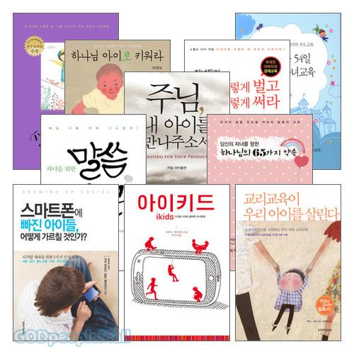 2015년 출간(개정)된 자녀양육 관련도서 세트 A(전10권)