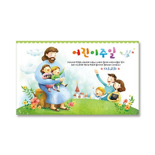 어린이날현수막_교회 어린이주일-108   ( 200 x 120 )
