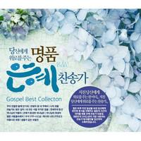 명품 은혜 찬송가(3CD)