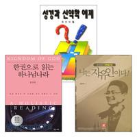 홍찬혁 목사 저서 세트(전3권)