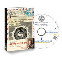 어린양의 혁명 7 - 어린양이 이끄는 혁명은 어떤 것인가? (DVD)