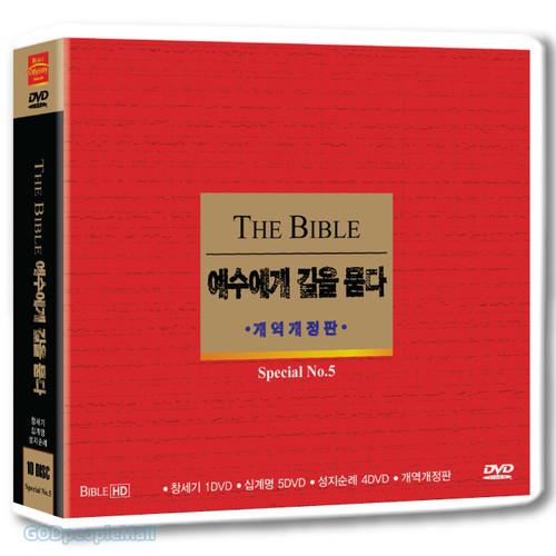 예수에게 길을 묻다 5부 - DVD (10DISC)