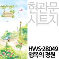 [현관문시트] HWS-28049 행복의 정원