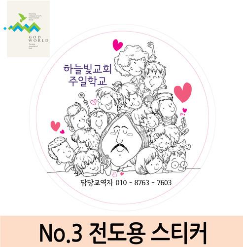 <갓월드> NO.3 전도&선물용스티커(원형)_1000매&2000매 인쇄