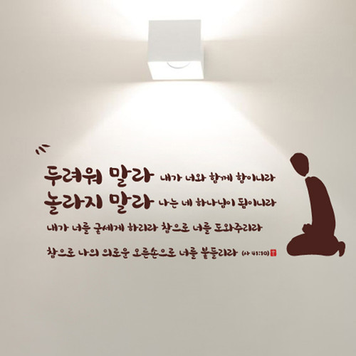 [말씀스티커]두려워말라-I(이사야 41:10)