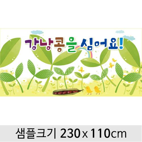 봄배경현수막-076  ( 230 x 110 )
