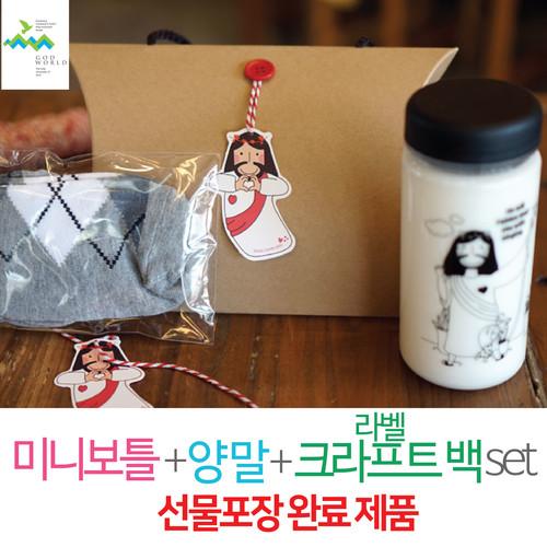 <갓월드> 선물세트 NO.3 너를기뻐해 보틀+양말(라벨 선물포장상품)