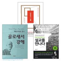 마틴 로이드 존스 2017~2018년 출간(개정)도서 세트(전2권)