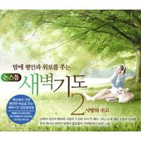 새벽기도 2집 - 사랑의 수고 (CD)