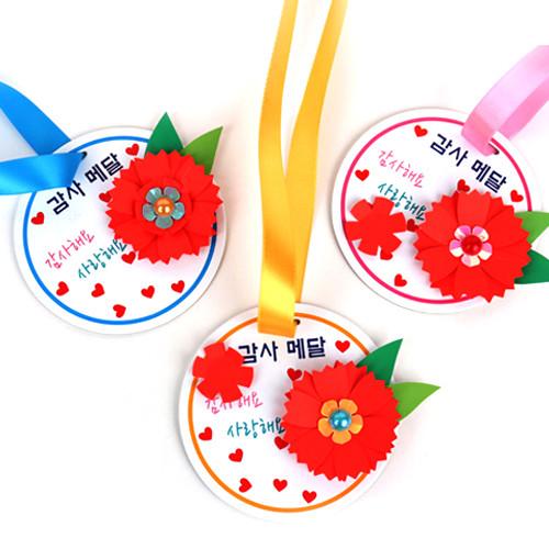 [만들기패키지] 감사메달 (5개이상구매가능)