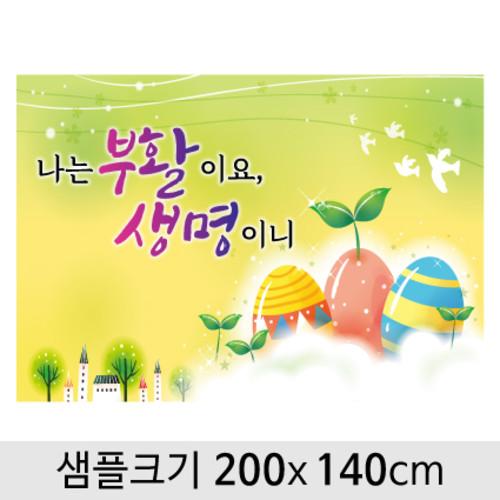교회부활절현수막-130 (200 x 140)