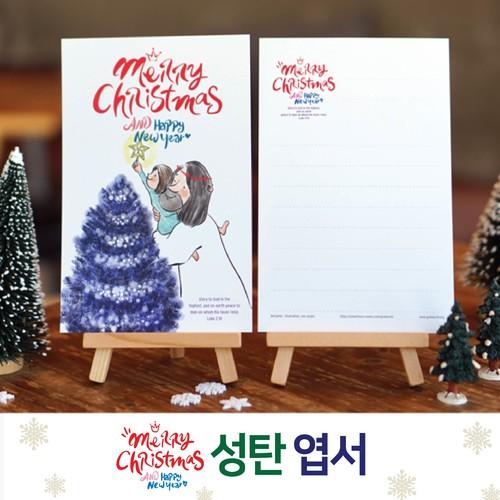 <갓월드> merry Christmas _ 엽서 3