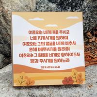 성경말씀액자 자작나무-03 아론의 축복