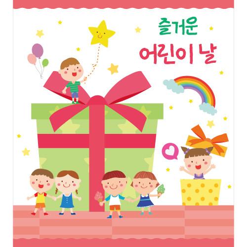 어린이날현수막-241 (  150 x 100 )
