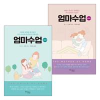 엄마수업 시리즈 세트(전2권)