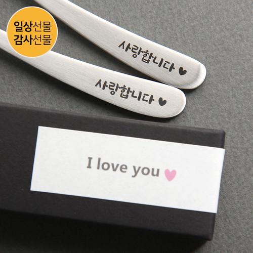 [일상선물] 사랑합니다. 스푼포크세트 (맏이)