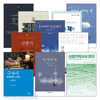신명기 연구와 설교 관련 2019~2020년 출간(개정)도서 세트 (전10권)