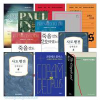 사도행전 연구와 설교 관련 2020년 출간(개정)도서 세트(전11권)