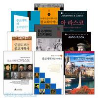 종교개혁 관련 2019년 출간(개정)도서 세트(전9권)