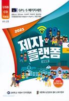 2021년 1학기 GPLS 아동부 : 제자플랫폼-신앙편 (찬양율동 USB 세트/반품불가) - 통합공과