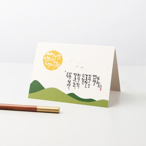 청현재이 연하장 카드 02.새 날