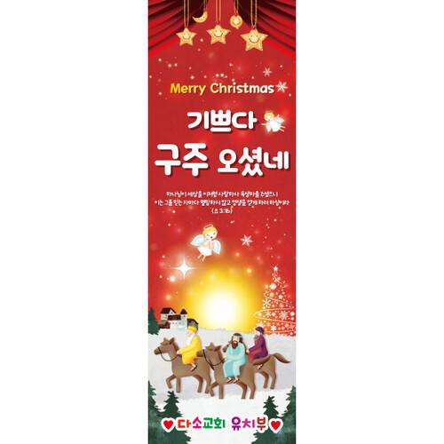 크리스마스배너-017