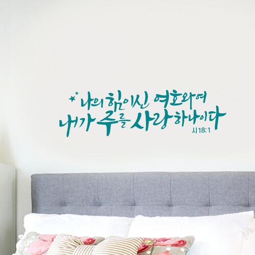 나의힘이신여호와 말씀스티커(S,M)