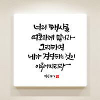 순수캘리 성경말씀액자 - SA0197 잠언 16장 3절