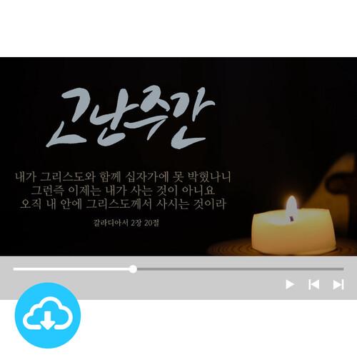예배용 영상클립 6 by 빛나는 시온 / 고난주간 / 이메일 발송(파일)