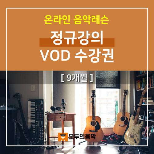 온라인음악레슨_ 정규강의 VOD 수강권 [9개월]