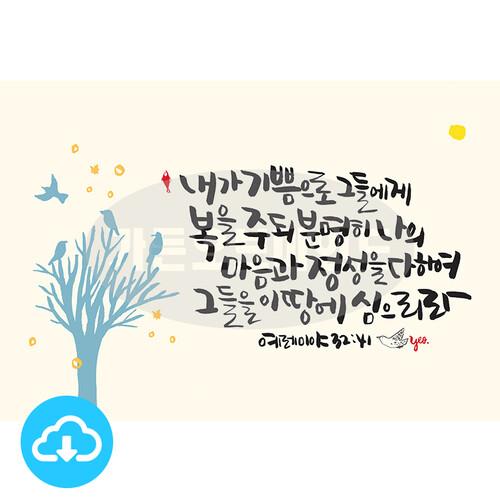 디지털 캘리그라피 32 내가 기쁨으로 그들에게 by 가든오브마인드 / 이메일발송(파일)