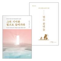 박진석 목사 단행본 세트(전2권)