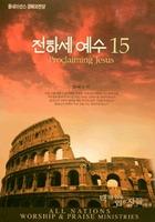 전하세 예수 15집(악보)