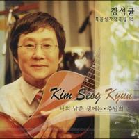 김석균 복음성가작곡집 15 (CD)