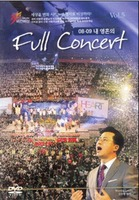 08-09 내영혼의 Full Concert Vol.5 (DVD)