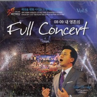08-09 내영혼의 Full Concert Vol.5 (CD)