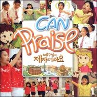 CAN Praise - 예수님의 제자로 살아요 (CD)