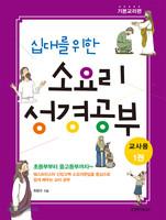 십대를 위한 소요리 성경공부 1권 - 기본교리편 (교사용)