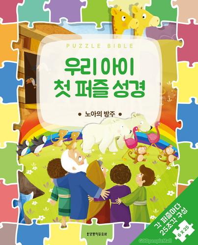 우리 아이 첫 퍼즐 성경 - 노아의 방주