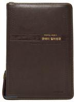 굿데이 컬러성경 중 합본 (색인/천연우피/지퍼/금장/다크초콜릿)
