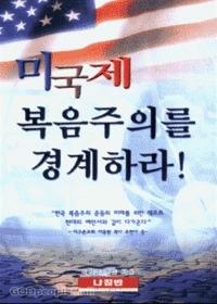 미국제 복음주의를 경계하라 (신판)