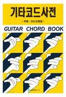 기타코드사전