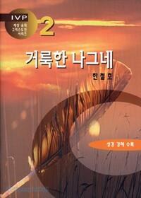 거룩한 나그네 - 세상속의 그리스도인 시리즈 2