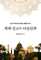 세계선교와 이슬람화