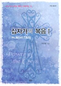 [개정증보판]십자가의 복음1 : 십자가의 능력을 깨닫고 경험하는 길 ★