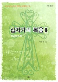 [개정증보판]십자가의 복음2 : 십자가의 능력을 깨닫고 경험하는 길 ★